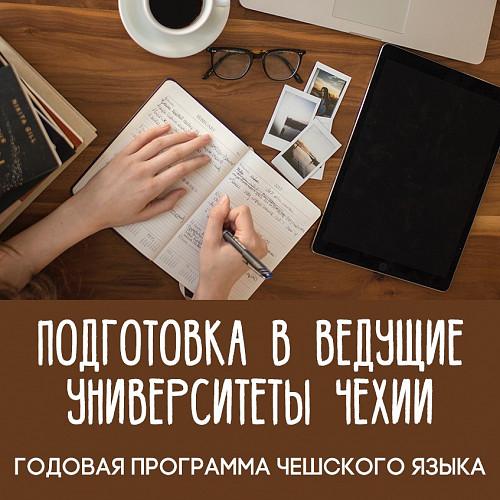 Высшее образование в Чехии Алматы