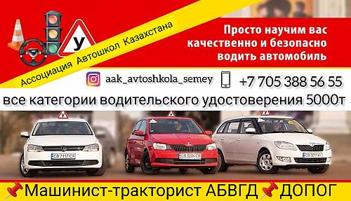 Акция в автошколе Алматы
