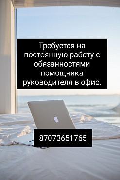 Идёт набор на постоянную работу с обязанностями оператора. Алматы