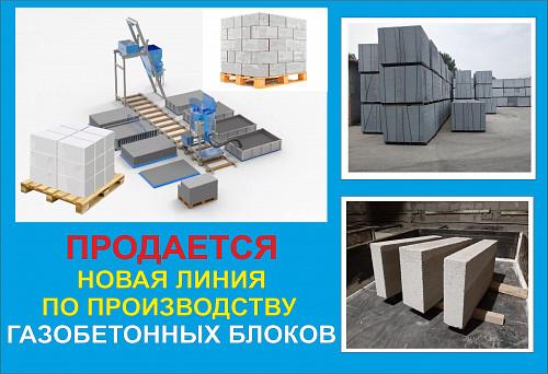 Продается новая линия производства газобетона. Алматы