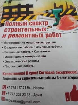 ПОЛНЫЙ СПЕКТР СТРОИТЕЛЬНЫХ И РЕМОНТНЫХ РАБОТ Алматы