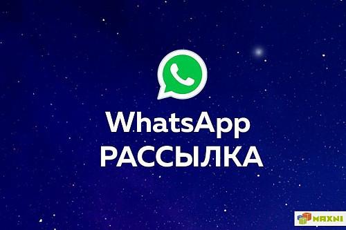 Обучение рассылки по whatsapp Алматы
