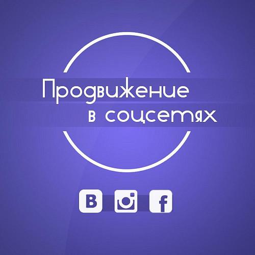 Накрутка Подписчиков KZ. Инстаграм, Instagram Алматы
