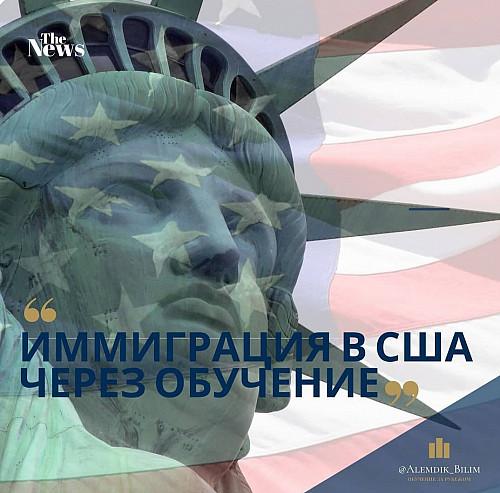 Иммиграция в США, Канаду, через обучение! Виза D4 Южная Корея. Шымкент