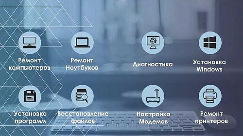 Ремонт компьютеров, Установка, переустановка Windows Алматы