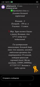 продажа Алматы