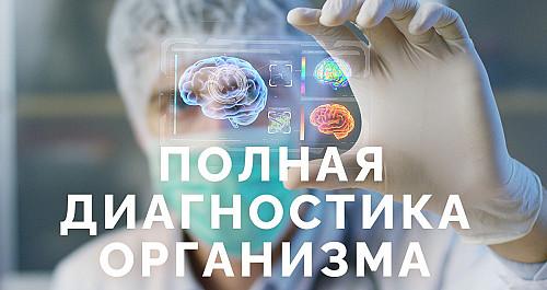 Полная диагностика тела без анализов Алматы