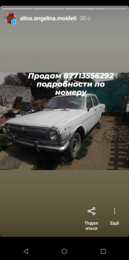 Пррдам машину Усть-Каменогорск