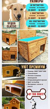 изготовление из дерева для вашего дома и дачи Усть-Каменогорск