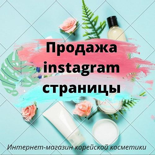 Продам аккаунт Инстаграм Шымкент