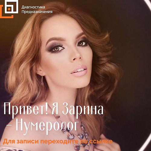 Нумеролог - Диагностика Предназначения Алматы