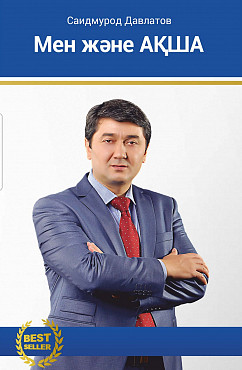 Электронды кітап Алматы