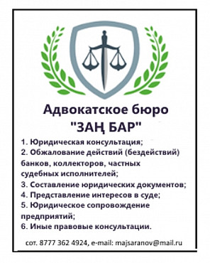 адвокат Алматы