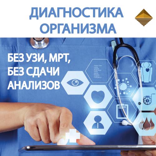 Диагностика всего организма без анализов МРТ и УЗИ Алматы