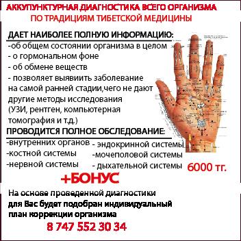 Диагностика всего организма Алматы