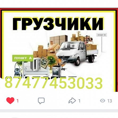Грузоперевозками межгородние Петропавловск