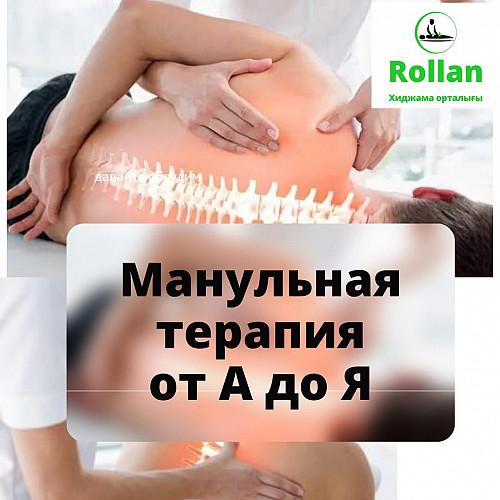 Хиджама / Мануальная терапия / Огненный массаж на выезд кәсіби түрде Алматы