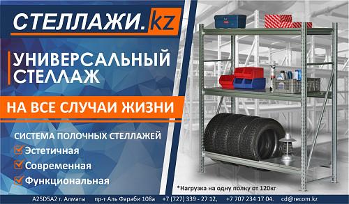 Средне грузовой стеллаж Алматы