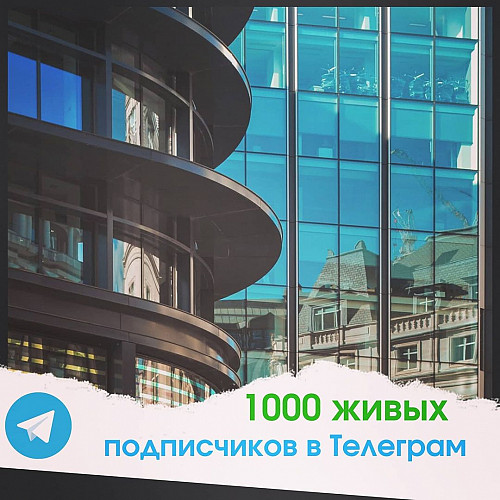 Кому подписчиков в Телеграм? Алматы