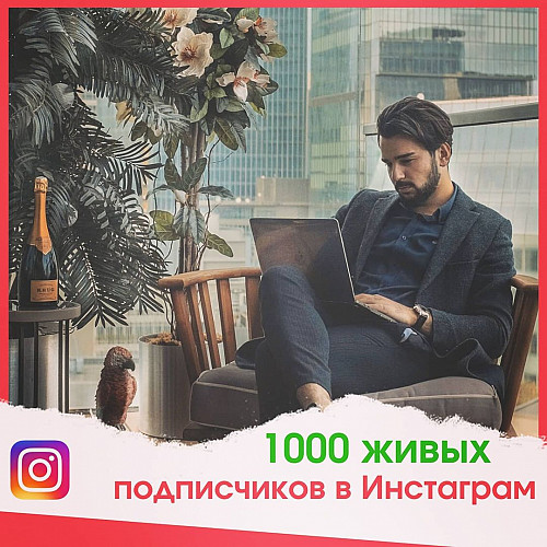 Кому подписчиков в Инстаграм? Алматы
