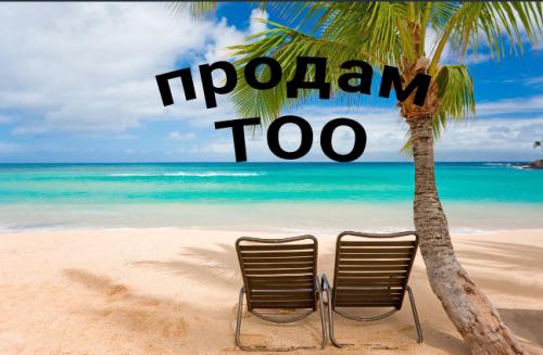 продам компанию ТОО Алматы