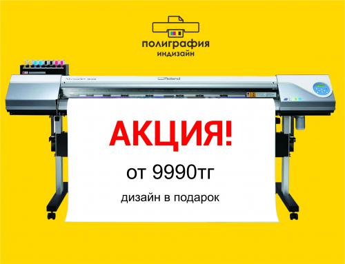 Оперативная полиграфия, интерьерная печать, лазерная резка, наружная реклама Нур-Султан
