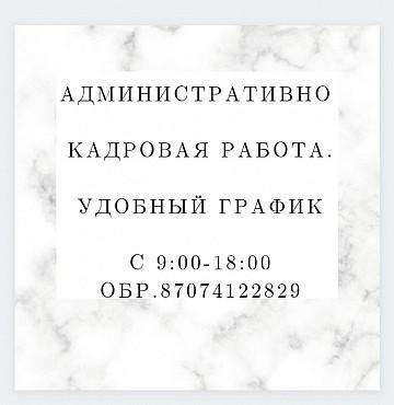 СРОЧНО ТРЕБУЕТСЯ!!!! Алматы