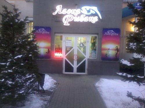 Продам магазин в центре Г.Усть-каменогорск по ул.А. Чехова (бывшая Кирова ) Усть-Каменогорск