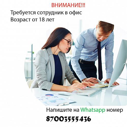 Требуется офис менеджер Алматы