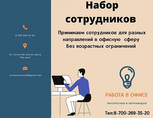 работа в офисе, возраст не важен Алматы
