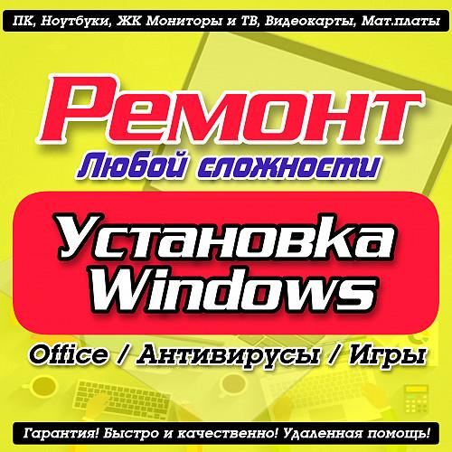 Ремонт Ноутбуков и Компьютеров, Установка Windows, Антивирусы и Игры Тараз