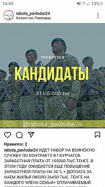 Требуются военные! Семей