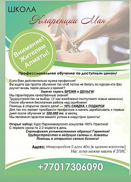 Обучение парикмахер-универсал Алматы