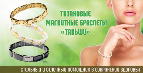 Титановые магнитные браслеты Алматы