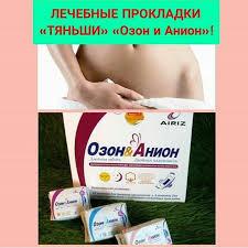 Гигиенические и лечебные прокладки от Тяньши Алматы