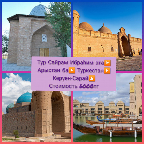 тур в Туркестан Шымкент