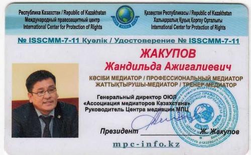 Профессиональный медиатор со стажем медиатора/юриста более 30 лет Алматы