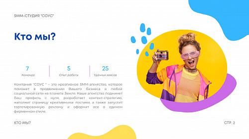 Услуги SMM специалиста Алматы
