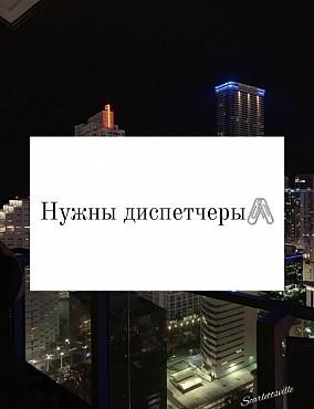 Оператор на телефон Шымкент