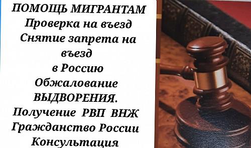 миграционная Помощь Алматы