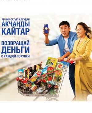 АКЦИЯ пора собирать крышки Алматы