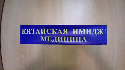 Китайская Имидж Медицина! Алматы