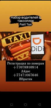 Работа в такси с личным авто Алматы