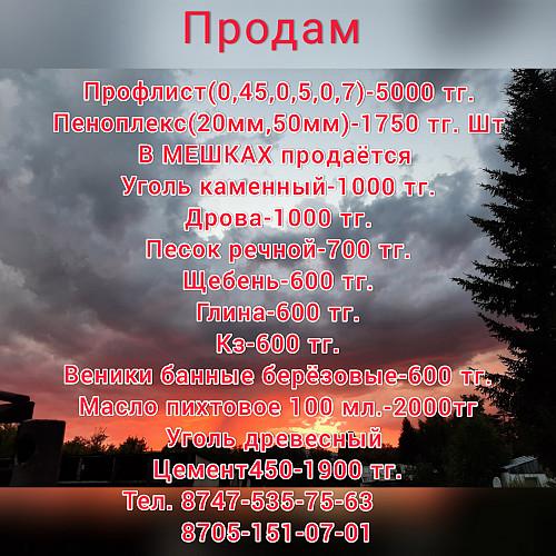 Продётся Усть-Каменогорск