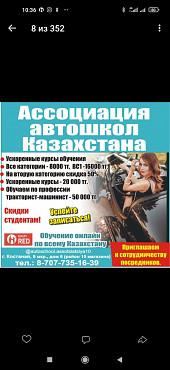 Ассоциация автошкол Казахстана Узунколь
