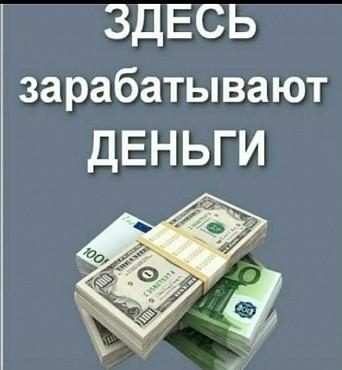 работа для студентов Алматы