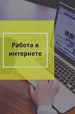 работа на дому Павлодар
