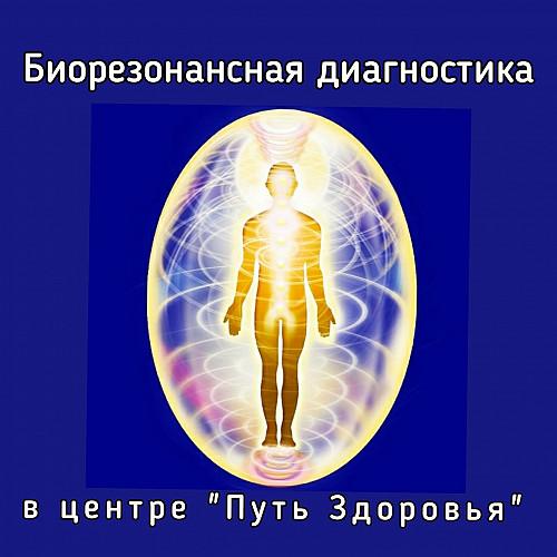 Биорезонансная диагностика организма паразиты вирусы грибы Алматы