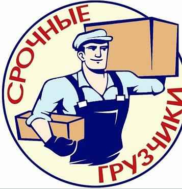 Услуги грузчиков Нур-Султан
