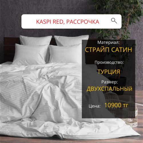 Двухспальный комплект (страйп сатин) - Белый Алматы